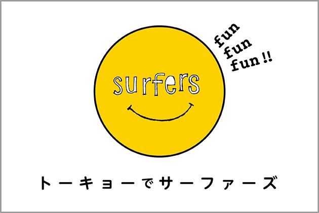 FunFunFun_top_img