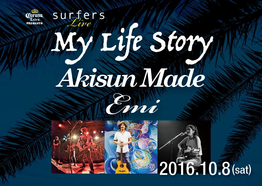 20161009_mylifeakisunemi