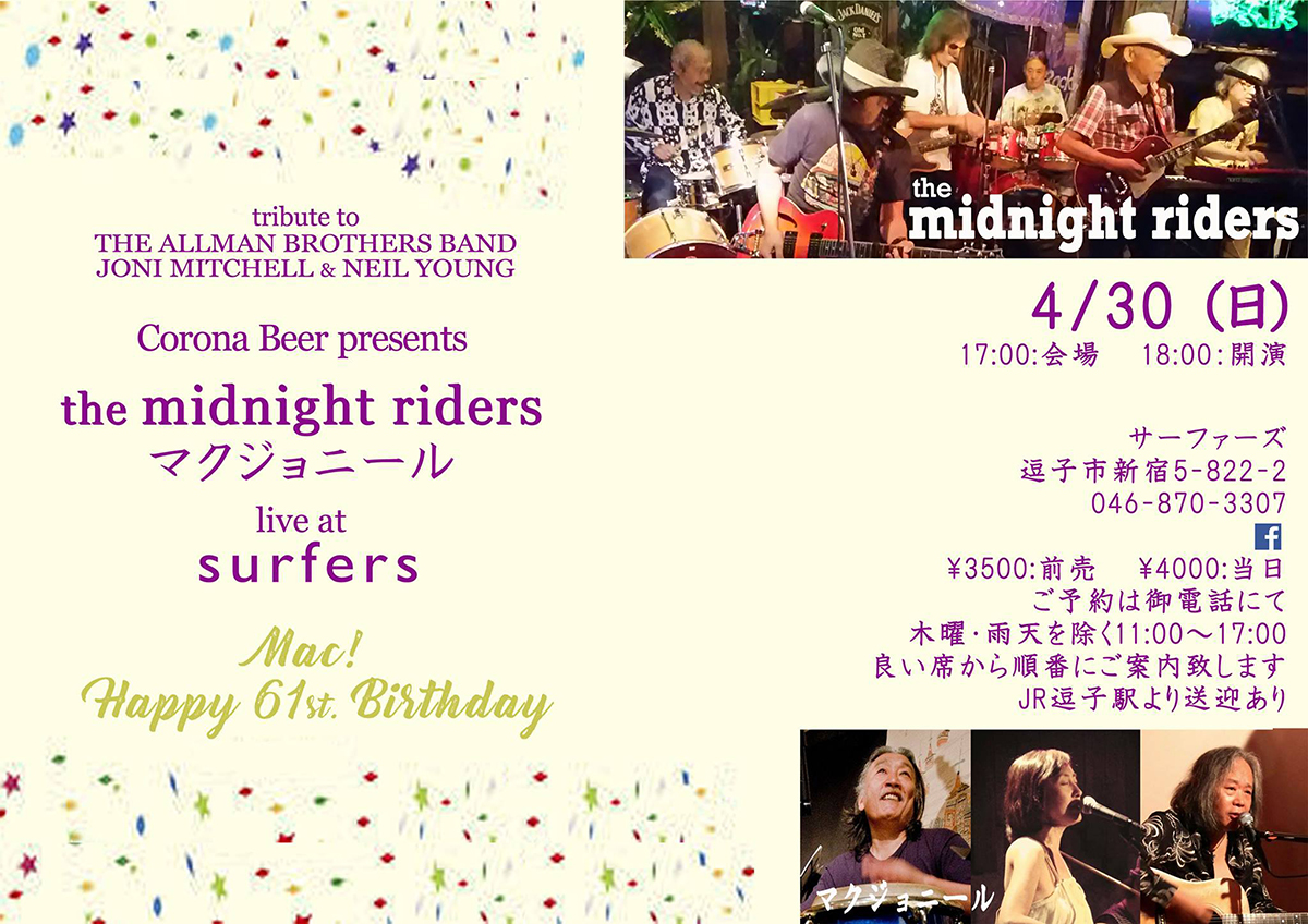 20170430_midnight riders